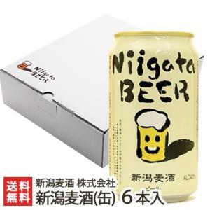 新潟麦酒(Niigata BEER)330ml缶×6本(化粧箱入)/のし無料/送料無料 niigata-shop