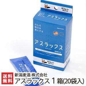 アスラックス 1箱(20袋入り)新潟麦酒株式会社/送料無料|niigata-shop