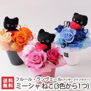 洋風プリザーブドフラワー「ミーシャ ねこ」選べるカラー&メッセージカード/ピンク・オレンジ・ブルー/誕生日・結婚祝・出産祝・ありがとう/送料無料|niigata-shop