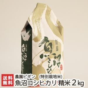 30年度米 魚沼産コシヒカリ 精米2kg 農園ビギン/残暑見舞い・敬老の日/のし無料/送料無料|niigata-shop