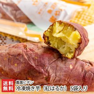 冷凍焼き芋 5袋入 農園ビギン/送料無料|niigata-shop