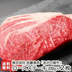 あがの姫牛 ロースステーキ 200g×2枚 佐藤食肉/お中元ギフト/のし無料/送料無料|niigata-shop