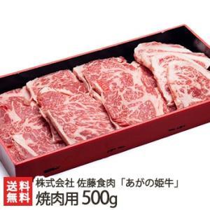 あがの姫牛 焼肉用 500g 佐藤食肉/お中元ギフト/のし無料/送料無料|niigata-shop