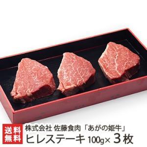 あがの姫牛 ヒレステーキ 100g×3枚 佐藤食肉/のし無料/送料無料