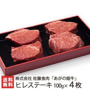 あがの姫牛 ヒレステーキ 100g×4枚 佐藤食肉/のし無料/送料無料