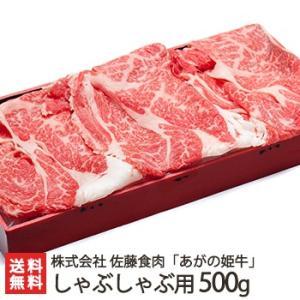 あがの姫牛 しゃぶしゃぶ用 500g 佐藤食肉/お中元ギフト/のし無料/送料無料|niigata-shop