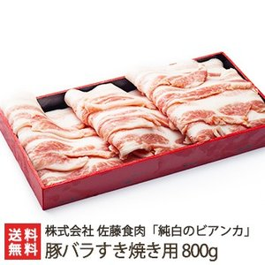 純白のビアンカ 豚バラすき焼き用 800g 佐藤食肉/のし無料/送料無料