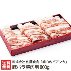 純白のビアンカ 豚バラ焼肉用 800g 佐藤食肉/のし無料/送料無料