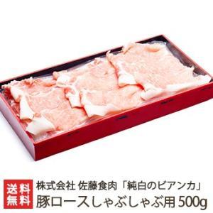 純白のビアンカ 豚ロースしゃぶしゃぶ用 500g 佐藤食肉/のし無料/送料無料