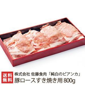 純白のビアンカ 豚ロースすき焼き用 800g 佐藤食肉/のし無料/送料無料