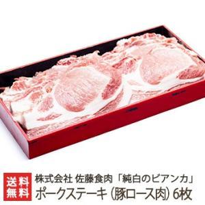 純白のビアンカ ポークステーキ(豚ロース肉)6枚 佐藤食肉/のし無料/送料無料