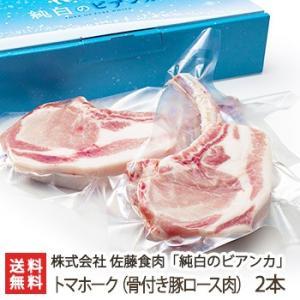 純白のビアンカ トマホーク(骨付き豚ロース肉)2本 佐藤食肉/御歳暮にも!ギフトにも!/のし無料/送料無料|niigata-shop
