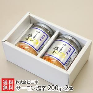新潟 サーモン塩辛 200g×2本 三幸【後払い不可】/お歳暮に!/のし無料/送料無料|niigata-shop