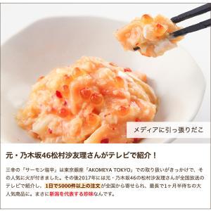 新潟 サーモン塩辛 200g×2本 三幸/お中元ギフト のし無料 送料無料|niigata-shop|05