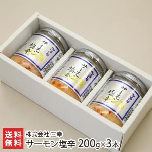新潟 サーモン塩辛 200g×3本 三幸 【後払い不可】/お歳暮に!/のし無料/送料無料|niigata-shop