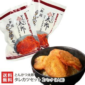 新潟のB級グルメ「タレカツ丼」の元祖・とんかつ太郎の味がご家庭で楽しめるようになりました!秘伝の甘辛...