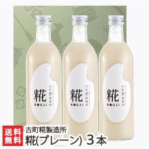 甘酒「糀ドリンク」詰め合わせ 糀(プレーン) 500ml×3本入りギフトセット 古町糀製造所/お中元ギフト/のし無料/送料無料|niigata-shop