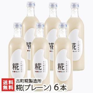 甘酒「糀ドリンク」詰め合わせ 糀(プレーン) 500ml×6本おまとめセット 古町糀製造所/送料無料|niigata-shop