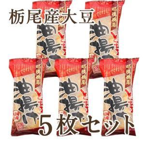 特製 栃尾の油揚げ(栃尾産大豆使用)5枚入 小林総本舗/のし無料/送料無料|niigata-shop|02