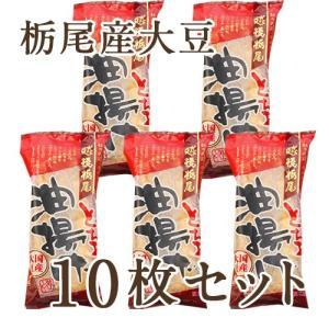 特製 栃尾の油揚げ(栃尾産大豆使用)10枚入 小林総本舗/のし無料/送料無料 niigata-shop 02