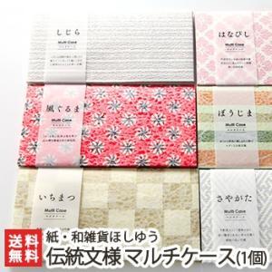 伝統文様 マルチケース(選べる文様)紙・和雑貨ほしゆう/送料無料|niigata-shop