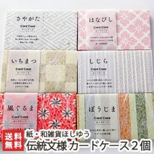 伝統文様 カードケース 2個セット(選べる文様)紙・和雑貨ほしゆう/送料無料|niigata-shop