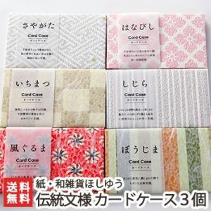 伝統文様 カードケース 3個セット(選べる文様)紙・和雑貨ほしゆう/送料無料|niigata-shop
