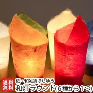 日本の手漉和紙 和灯(わあかり)「ラウンド」(6種類の中からお選び下さい)紙・和雑貨ほしゆう/送料無料|niigata-shop