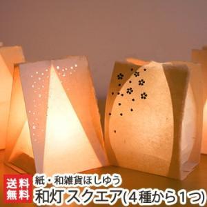 日本の手漉和紙 和灯(わあかり)「スクエア」(4種類の中からお選び下さい)紙・和雑貨ほしゆう/送料無料|niigata-shop
