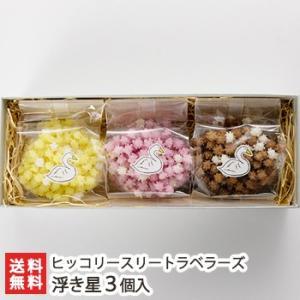 新潟伝統菓子 浮き星(うきほし)3個入り ヒッコリースリートラベラーズ/ギフト のし無料/送料無料|niigata-shop