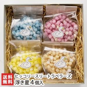 新潟伝統菓子 浮き星(うきほし)4個入り ヒッコリースリートラベラーズ/ギフト のし無料/送料無料|niigata-shop