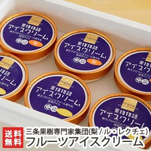フルーツアイスクリーム詰め合わせ 6個入(梨×3個 + ル・レクチェ3個)三条果樹専門家集団/のし無料/送料無料|niigata-shop