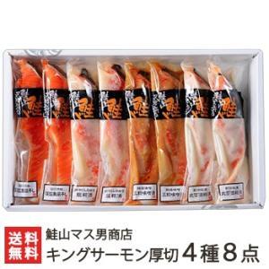 キングサーモン厚切 4種8点セット 鮭山マス男商店/のし無料/送料無料|niigata-shop