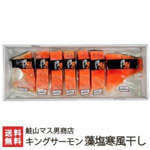 キングサーモン藻塩寒風干し 丸ごと半身 鮭山マス男商店/のし無料/送料無料|niigata-shop
