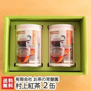 北限のお茶 村上紅茶 50g×2缶セット/お中元ギフト/のし無料/送料無料|niigata-shop