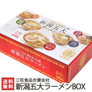 新潟五大ラーメンBOX「煮干醤油×1・味噌×1・カレー×1・背脂×1・生姜醤油×1」/お中元ギフト/のし無料/送料無料|niigata-shop