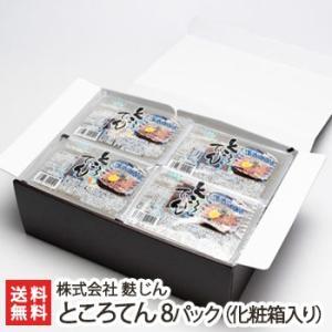 ところてん 8パック(化粧箱入り)/株式会社 麩じん/送料無料|niigata-shop