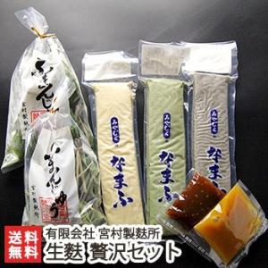 贅沢セット 有限会社 宮村製麸所/お中元ギフト/のし無料/送料無料|niigata-shop
