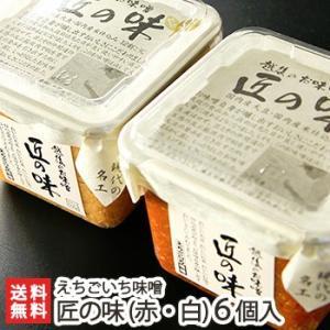 新潟味噌 匠の味(赤みそ・白みそ)選べる6個セット えちごいち味噌/のし無料/送料無料|niigata-shop