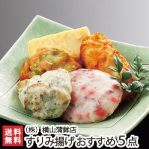 すりみ揚げ おすすめ5点盛り 横山蒲鉾/のし無料/送料無料|niigata-shop