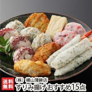 すりみ揚げ 海鮮15点盛り(化粧箱入り) 横山蒲鉾/のし無料/送料無料|niigata-shop