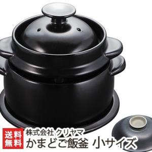 黒樂 かまどご飯釜(国内生産モデル)小サイズ 1〜2合炊き用 直火用/のし無料/送料無料|niigata-shop
