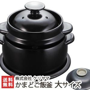 黒樂 かまどご飯釜(国内生産モデル)大サイズ 1〜4合炊き用 直火用/のし無料/送料無料|niigata-shop