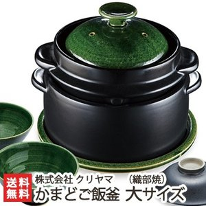 黒樂 かまどご飯釜「織部焼」(国内生産モデル)大サイズ 1〜4合炊き用 直火用/のし無料/送料無料|niigata-shop