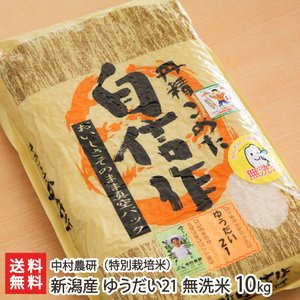 新潟産 ゆうだい21(特別栽培米)無洗米10kg(5kg×2)中村農研/のし無料 送料無料|niigata-shop