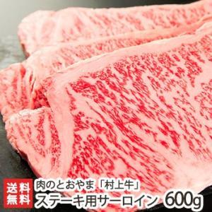 村上牛 ステーキ用サーロイン 600g(200g×3パック) 肉のとおやま/後払い不可/お中元ギフト/のし無料/送料無料|niigata-shop