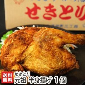 元祖半身揚げ カレー味 1個入り せきとり/半身唐揚げ/送料無料|niigata-shop