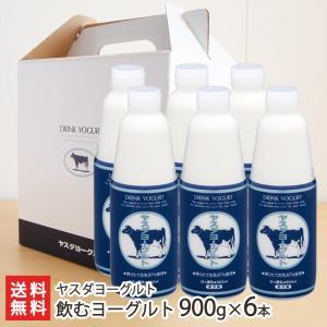 ヤスダヨーグルト 飲むヨーグルト900ml×6本/お中元ギフト/のし無料/送料無料|niigata-shop