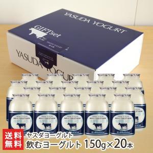 ヤスダヨーグルト 飲むヨーグルト150ml×20本/お中元ギフト/のし無料/送料無料|niigata-shop