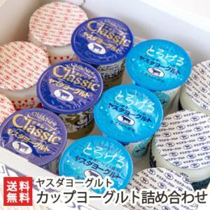 ヤスダヨーグルト カップヨーグルト12個詰め合わせセット/お中元ギフト/のし無料/送料無料|niigata-shop